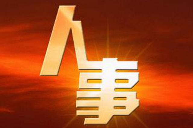 张志刚任晋中市委常委、组织部部长