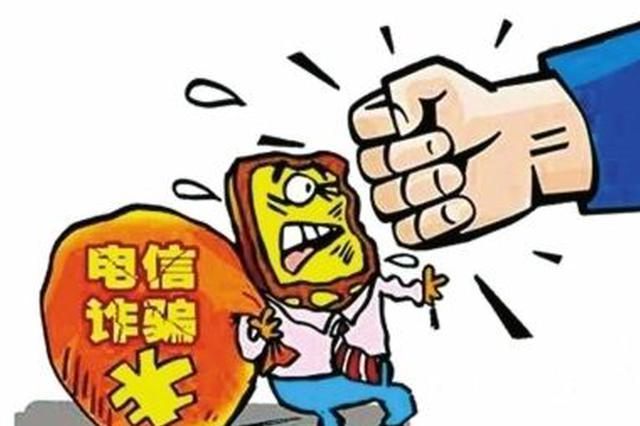 去年太原电信网络诈骗发案下降三成多