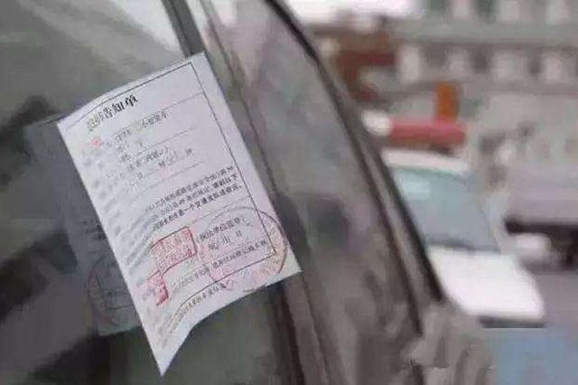 交警提示:春节假期外出收到异地罚单如何处理