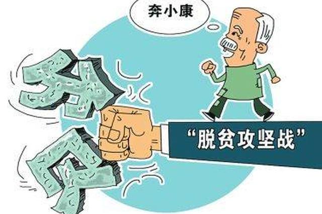 吉县、中阳、右玉3县拟退出国家扶贫开发工作重点县