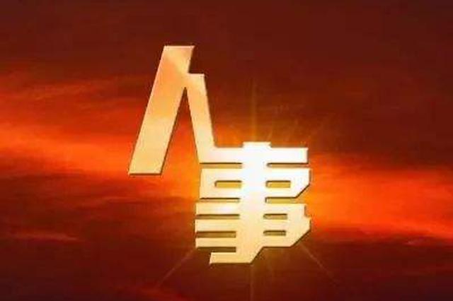 薛明耀任大同市人民政府副市长