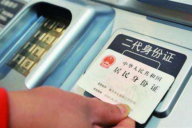 网购全价票不用取票可刷身份证进站 限部分车次