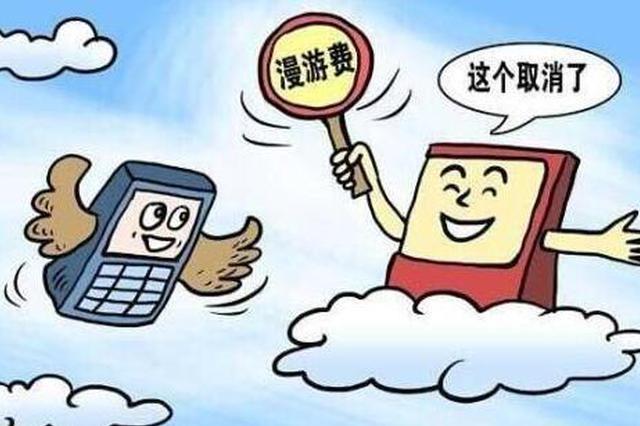 """工信部明确 今年7月1日前取消流量""""漫游""""费"""