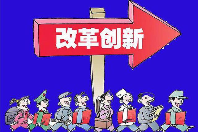 山西公布2018国企改革施工图 深度开放释放改革红利