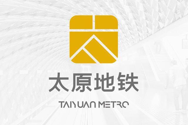 """承文化载历史 中国印""""太""""字确定为太原地铁标志"""