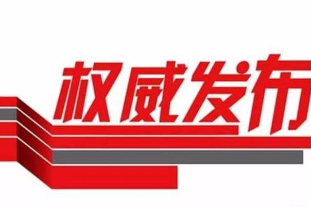 太原人事:免去陈向阳的太原市副市长职务