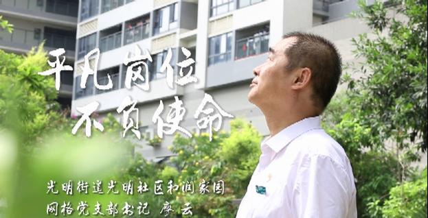 """和润家园网格党支部书记廖云:光明""""红小二""""不负使命"""
