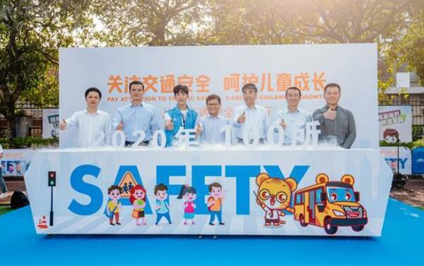 儿童交通安全公益行将安全教育进行到底