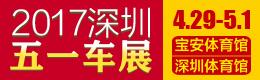 4.29-5月1日五一车展将宝体市体开幕