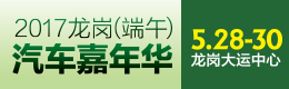 5.28-5月30日端午车展将大运中心开幕