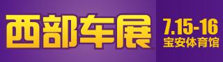 7.15-16日深圳西部车展将宝安体育馆开幕