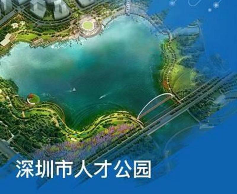 又一重大民生工程将交付 深圳人才公园预计8月开园
