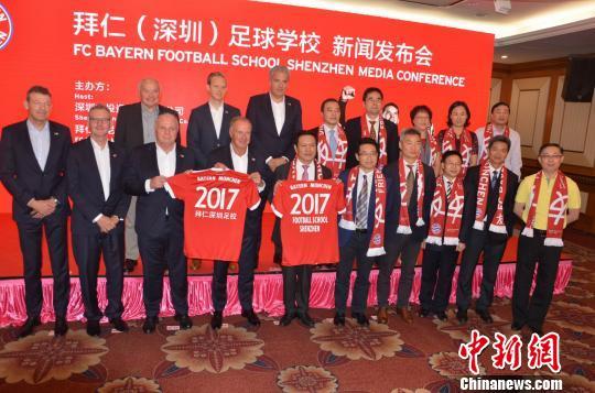 拜仁(深圳)足球学校揭牌 拜仁青训体系将扎根深圳