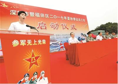 深圳2017夏秋季征兵全面展开 9月1日批准新兵入伍