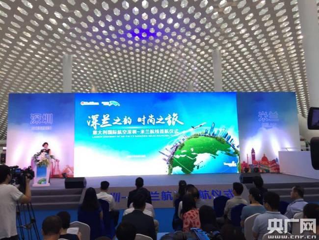 深圳首条外航运营洲际航线开通 深圳13小时飞抵米兰