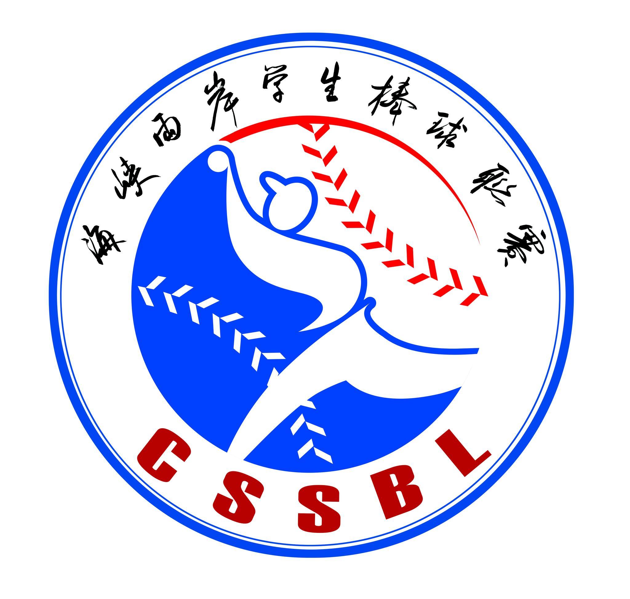 """第一届海峡两岸学生棒球联赛总决赛 """"棒棒的交流"""""""