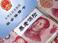 深圳开通手机认领养老金服务