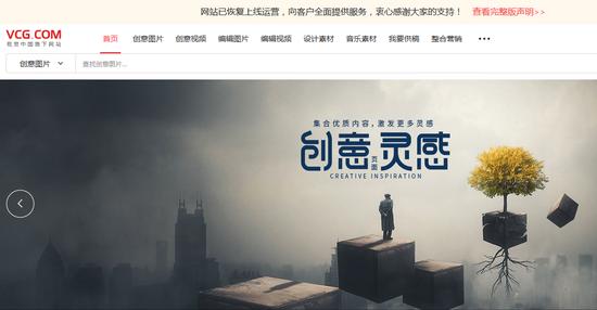 视觉中国网站恢复运营  股价盘前冲击涨停