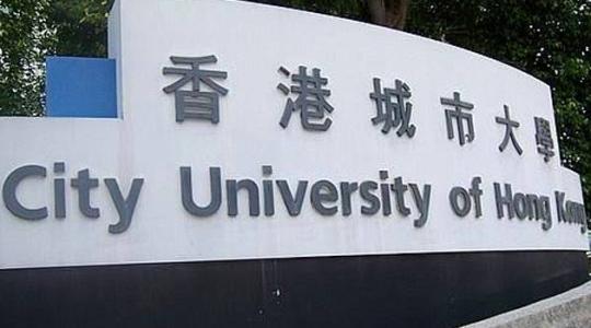 福田考察团赴香港城市大学交流学习
