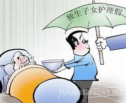 深圳独生子女或有20天带薪护理假