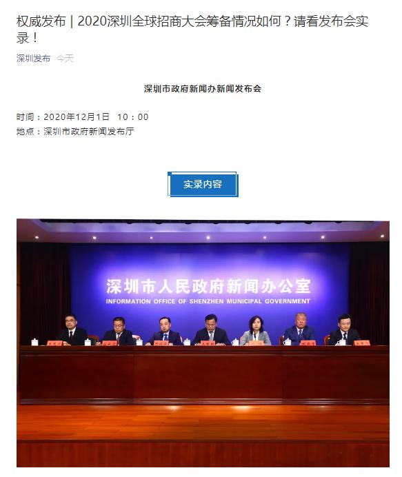 权威发布 | 2020深圳全球招商大会筹备情况如何?请看发布会实录!