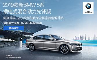 BMW5系插电式混合动力深度试驾招募