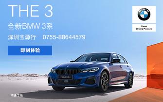 全新BMW 3系撼然而至