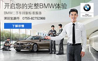 各位BMW二手车主回家的感觉还好吗