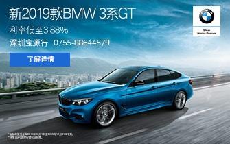 旅游不知何处去 只因没有BMW 3系GT