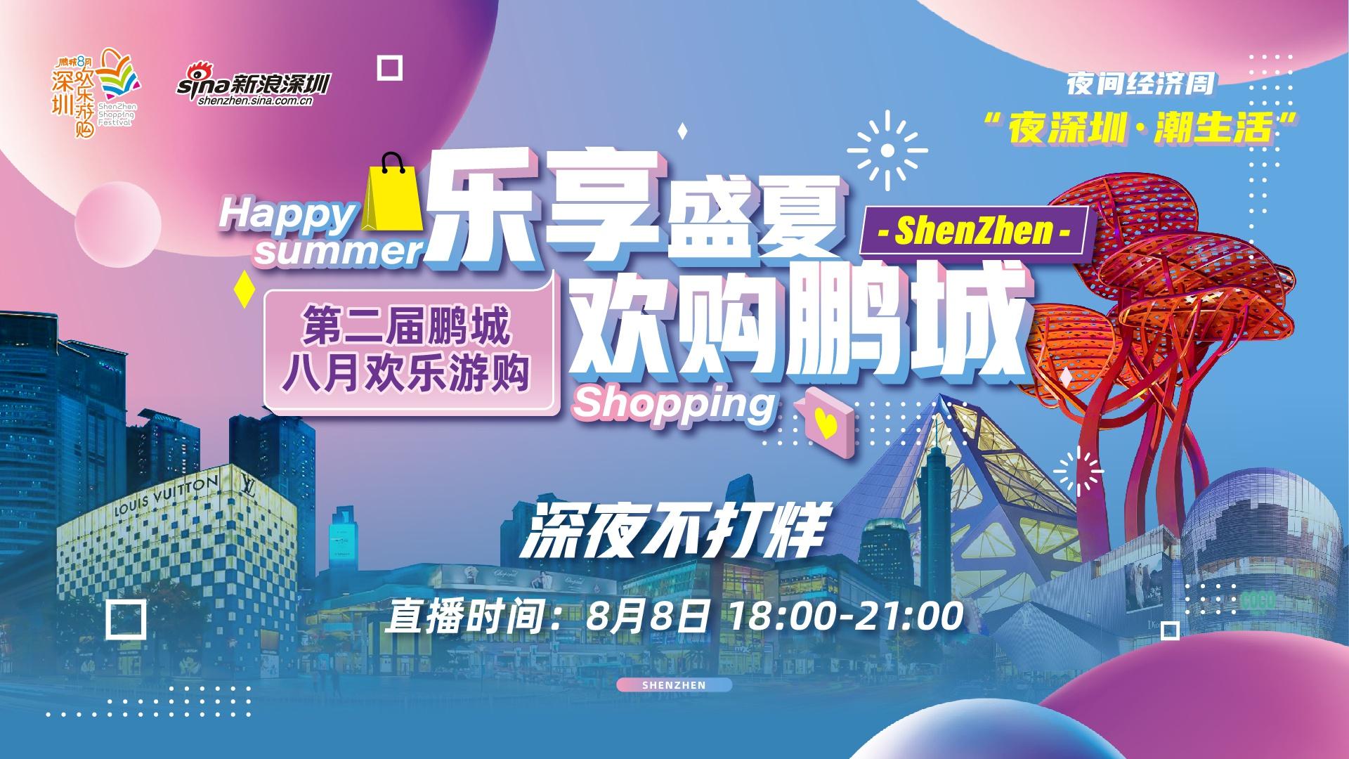 第二届鹏城八月欢乐游购夜间经济周攻略