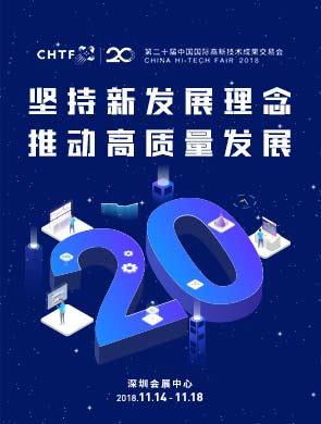 第20届深圳高交会专题