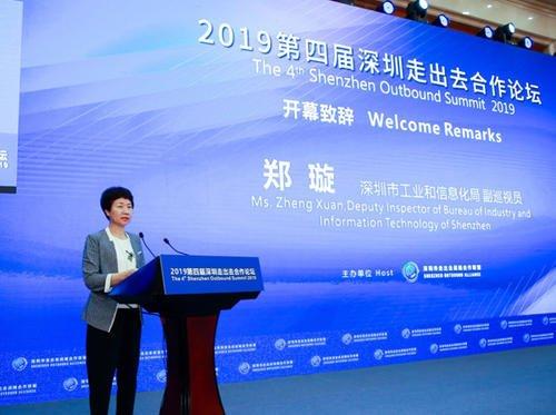 深圳对外投资存量居全国首位