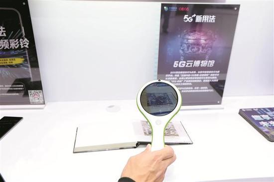 """通过移动5G技术可实现""""云游""""博物馆。 深圳晚报记者 张焱焱 摄"""