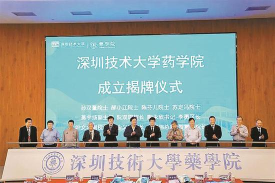大湾区应用型药学院来了 深圳技术大学药学院成立