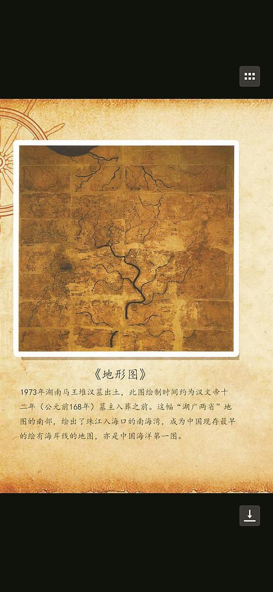 """▲马王堆汉墓出土的""""地形图""""。"""