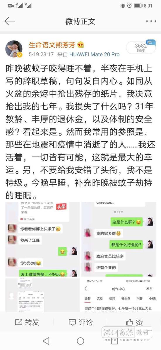 熊芳芳在微博透露自己辞职的原因。