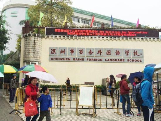 深圳市百合外国语学校。