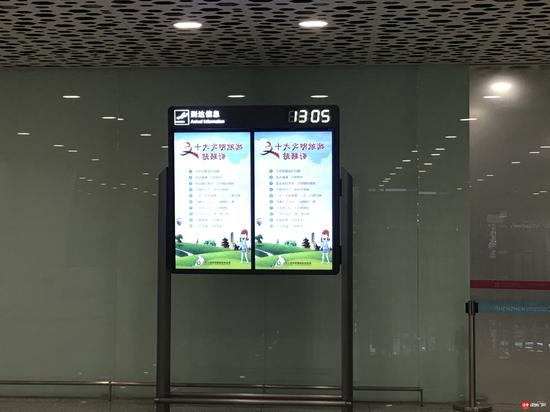 国际/港澳台到达大厅到达信息显示屏