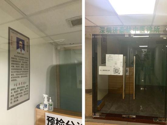 深圳济泰林中医诊所。