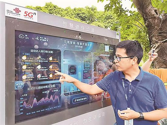 莲花山公园5G智慧健身步道装置。
