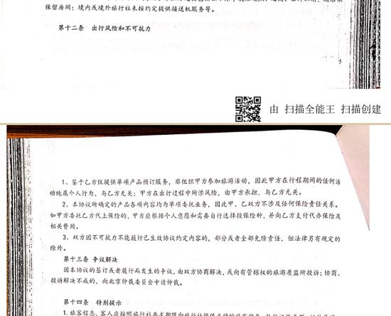 林女士的购票协议中有关遇不可抗力解除合同的约定,以及双方出现争议以仲裁解决。
