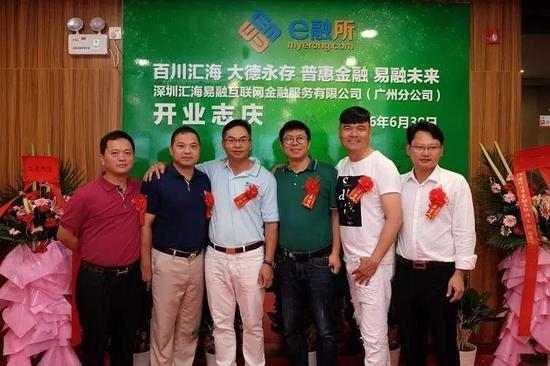 庆典当天我们很荣幸邀请到e融所部分股东和广州汽协秘书长郭俊荣,华兴图片