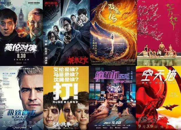 国庆档电影票房较去年同比增六成 头部效应明显