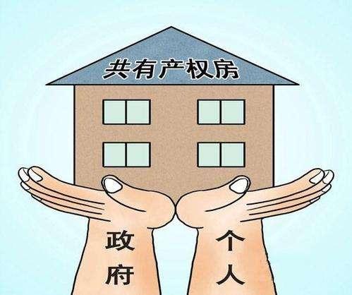 北京拟推25万套共有产权住房 产权比例分配受关注