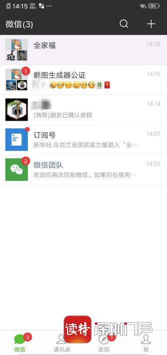 原告微信应用界面截图