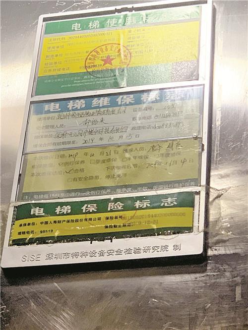 ▲维保标志显示,事故电梯距离上次检修不久,且合同已过期。