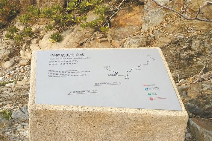 东西涌海岸线屏山傍海,风光秀美,吸引许多游客前来游玩探险。图为沿途的标识。
