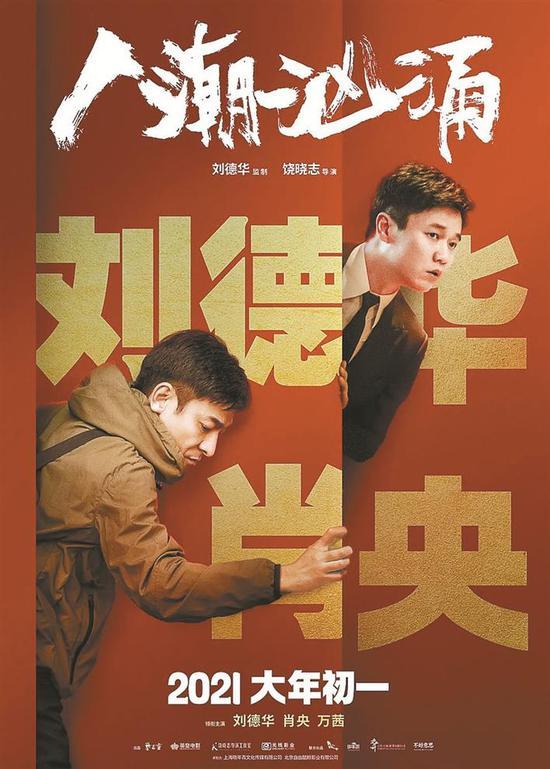 """春节档电影上演""""七雄争霸"""" 《唐人街探案3》预售票房破亿"""