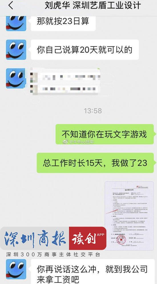 小林与公司老板聊天记录。