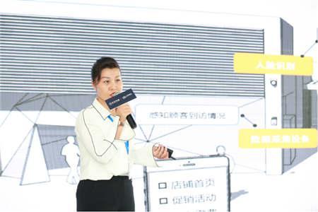 水贝智慧云副总经理王海燕作产品介绍
